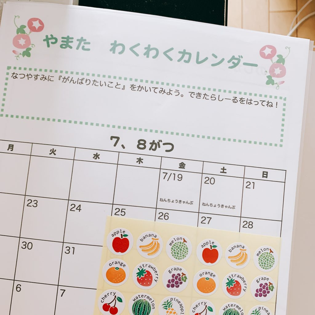 やまた幼稚園 やまたわくわくカレンダー