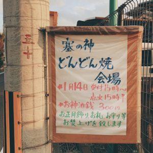 どんどん焼き看板(横浜市都筑区南山田町)