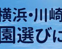 vol89幼稚園号_園ママ